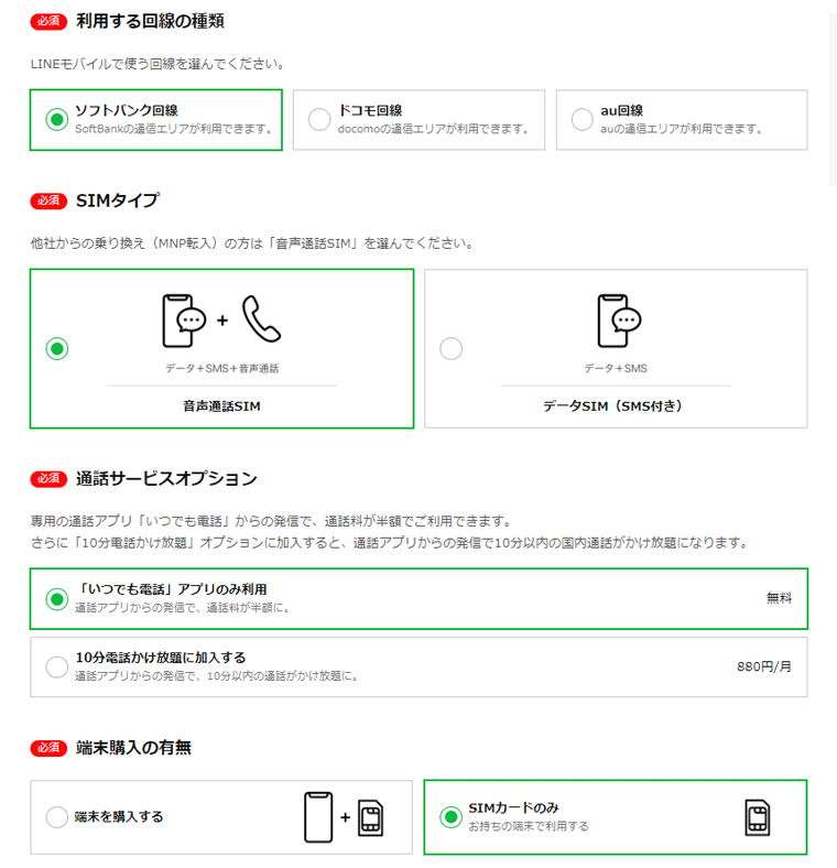 Japan LINE MOBILE Contract Method and Point of Identify Verification