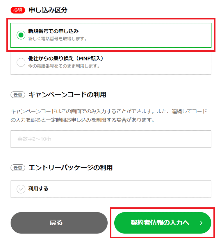 Japan LINE MOBILE Contract Method and Point of Identify