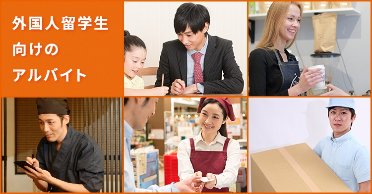 外国人留学生向けのアルバイト|...